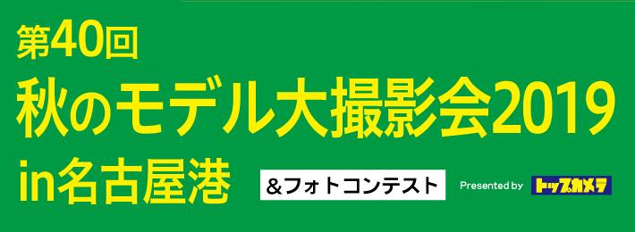 第40回 秋のモデル大撮影会2019 in名古屋港